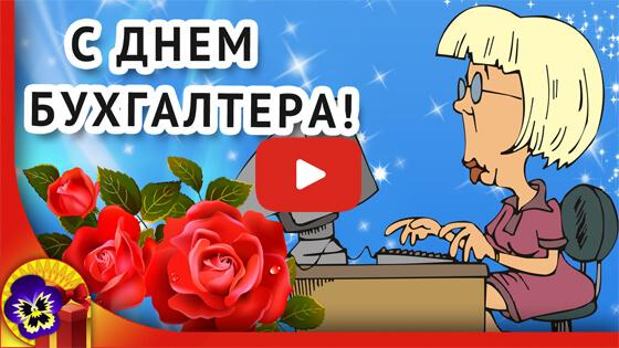 праздник бухгалтеров видео