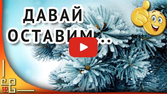 Давай оставим в этом декабре видео