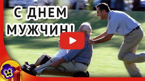 День мужчин видео