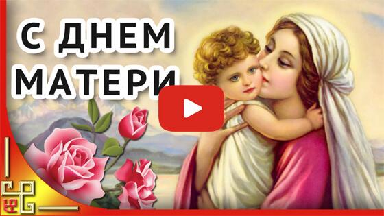 Маме в День матери видео
