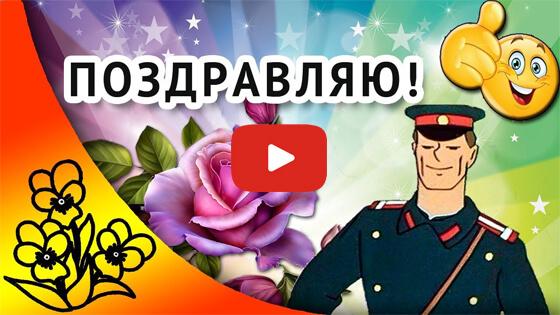 День полиции видео
