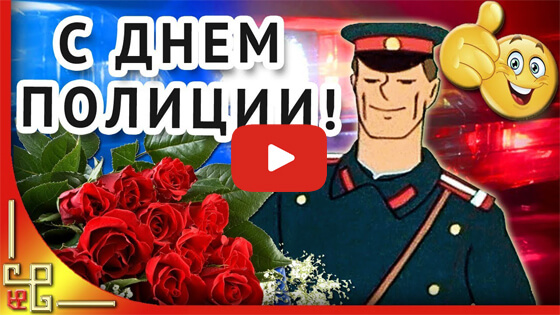 С праздником День полиции видео