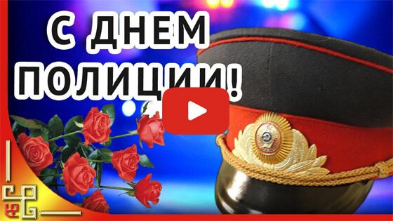 С Днем полиции видео
