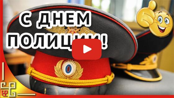 Поздравление с днем полиции видео
