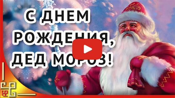 с днем рождения Дед Мороз видео