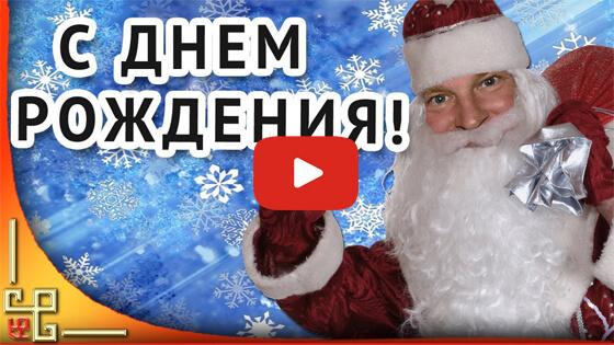 День рождения Деда Мороза видео