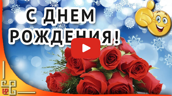 День рождения декабрь видео