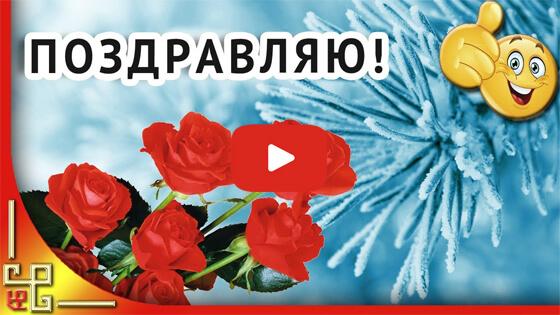 день рождения в декабре видео