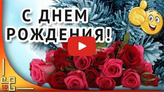 День рождения зимой видео
