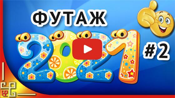 Новогодний футаж 2021 видео