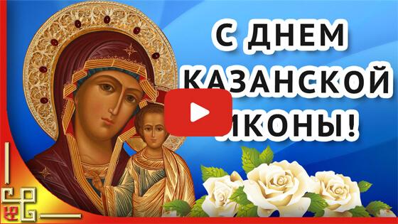 С Днем Казанской иконы видео