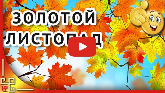 Люблю багряно-золотые листопады... видео