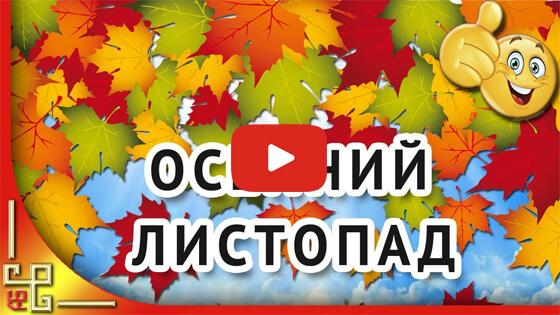 Осенний романс видео