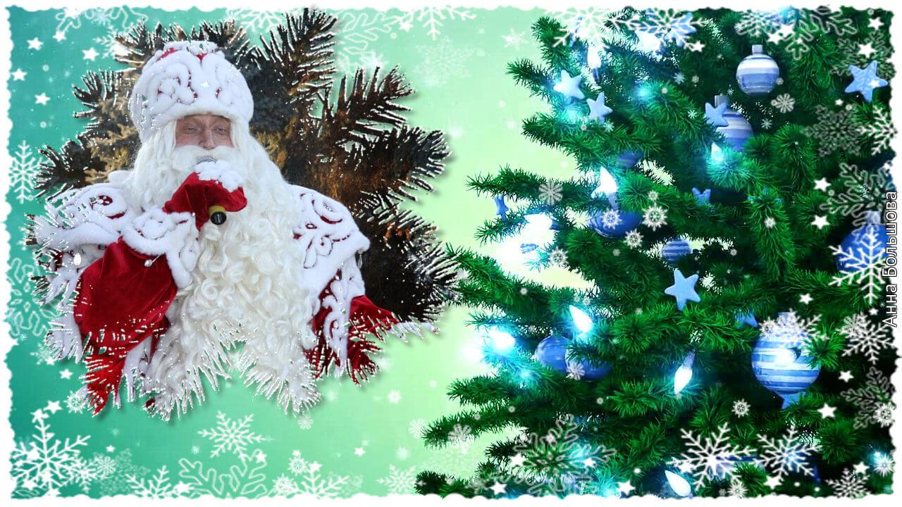 С днем рождения Дед Мороз!