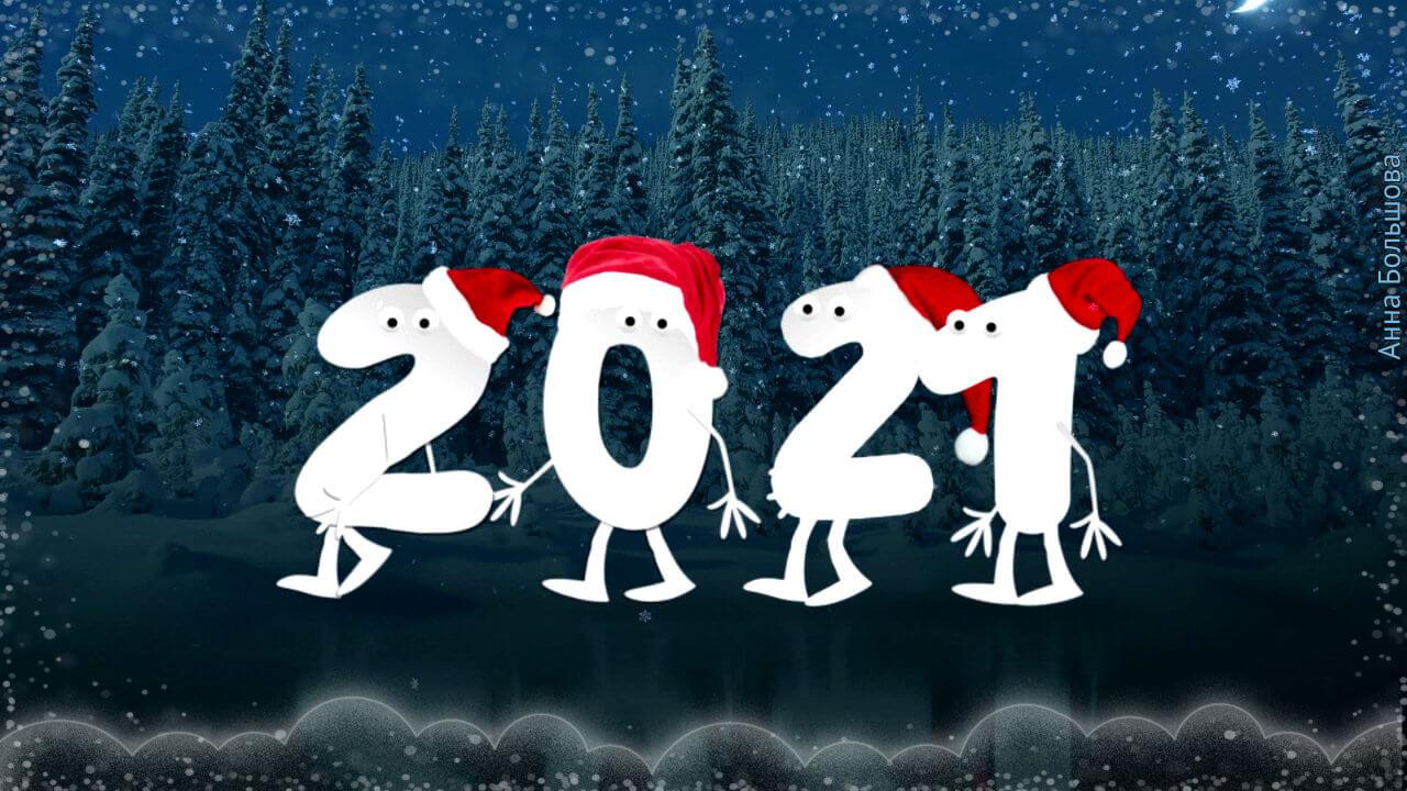 Новогодний футаж 2021