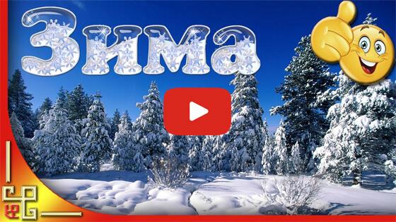 первый день зимы видео