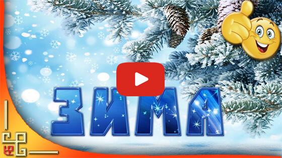 Пришла волшебница-зима видео