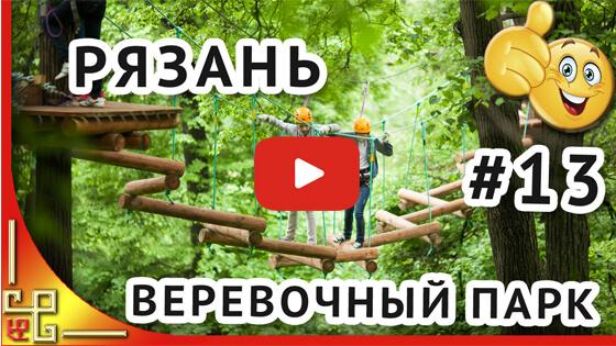 Веревочный парк Дитя джунглей видео