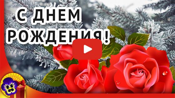 с днем рождения зимой видео