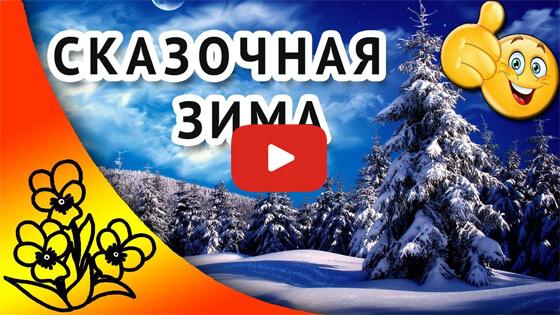 Сказочной зимы вам видео