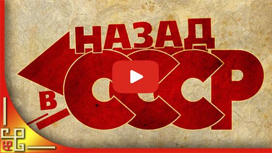 здорово мы жили во времена СССР видео