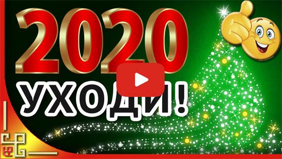 2020 уходи видео