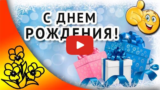 День рождения в январе видео