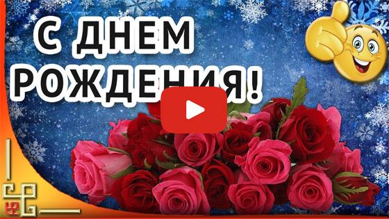 С днем рождения в январе видео