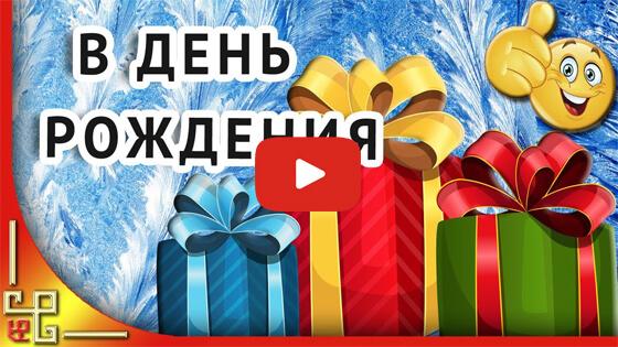 Именинникам января  видео