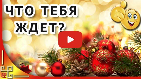 Шуточные предсказания на Новый год видео