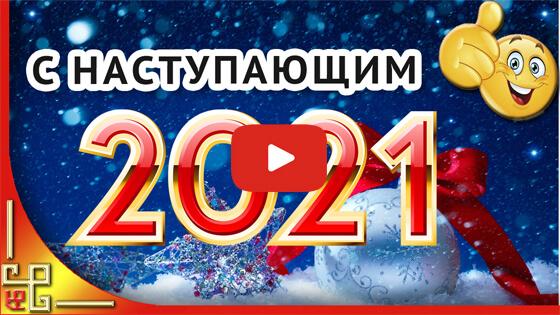 С Новым 2021 годом друзья видео