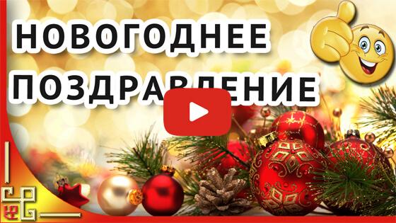 Новогоднее пожелание видео