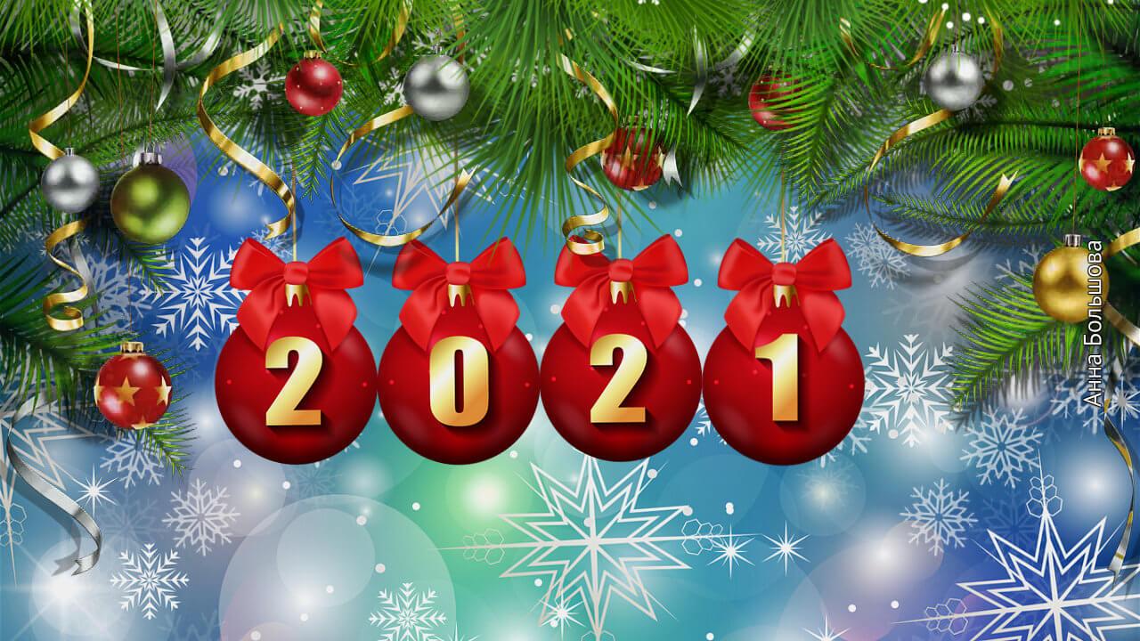 Футаж 2021. Новогодний футаж