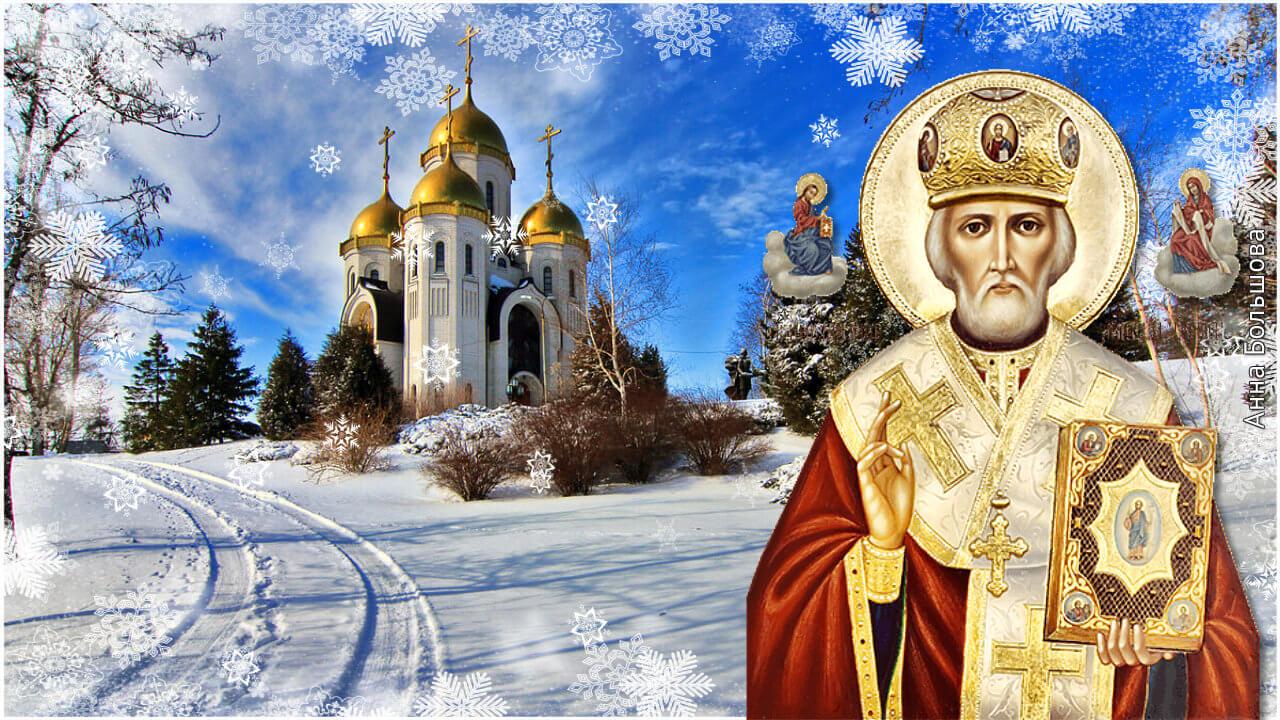 День святого Николая Чудотворца