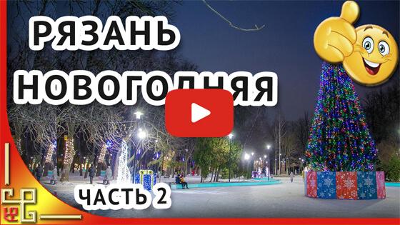 Рязань перед Новым годом видео