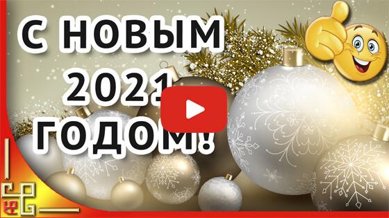 Поздравление с Новым 2021 годом видео