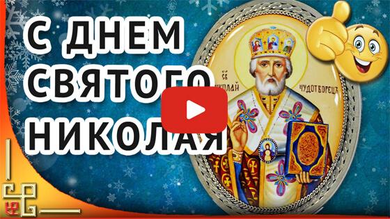 День Святого Николая видео