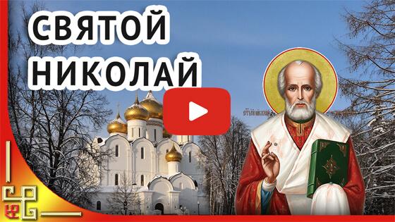 С днем Святого Николая видео