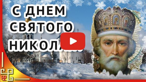 День святого Николая Чудотворца видео