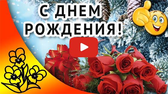День рождения в феврале видео