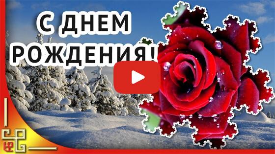 Поздравление именинникам февраля видео