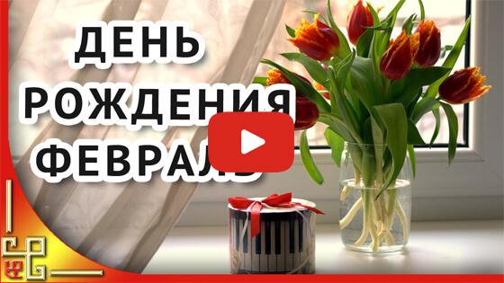 С днем рождения в феврале видео