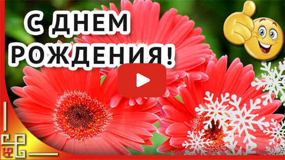 С январским днем рождения видео