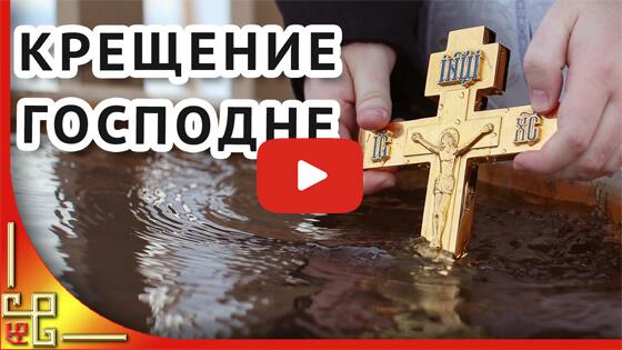 С Крещением Господним видео