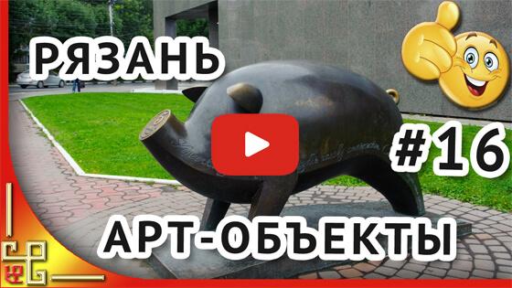Памятники и арт-объекты Рязани видео