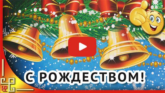 Рождественская открытка видео