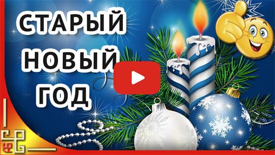 Поздравление со Старым Новым Годом видео