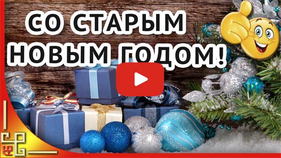 Новый Старый год видео