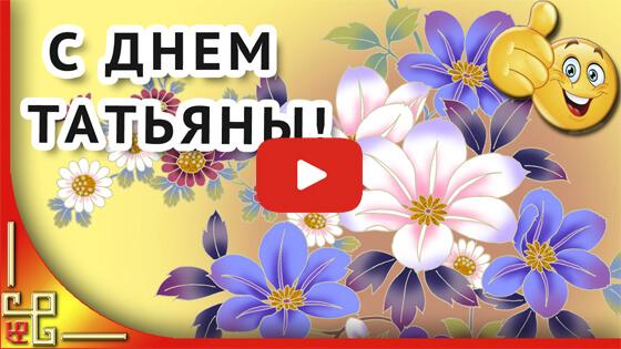 Поздравление Татьяне видео