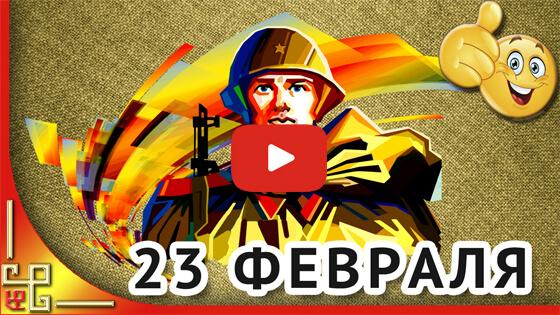 С 23 февраля мужчины видео